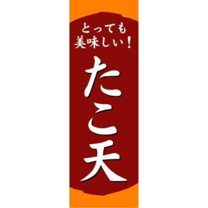 のぼり のぼり旗 とっても美味しい! たこ天|sendenjapan