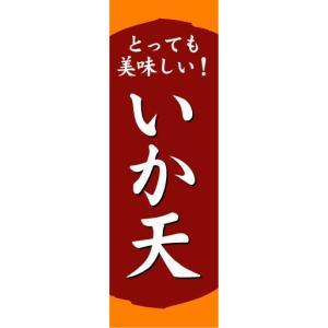 のぼり のぼり旗 とっても美味しい! いか天|sendenjapan