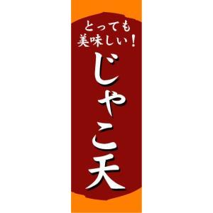 のぼり のぼり旗 とっても美味しい! じゃこ天|sendenjapan