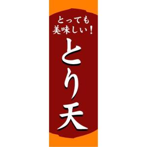 のぼり のぼり旗 とっても美味しい! とり天|sendenjapan