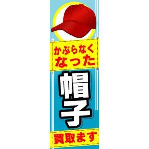 のぼり のぼり旗 かぶらなくなった 帽子 買取ます|sendenjapan