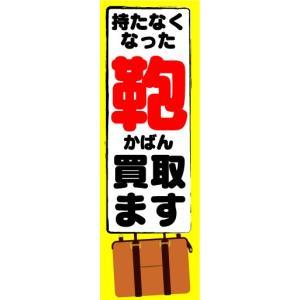 のぼり のぼり旗 持たなくなった 鞄(かばん) 買取ます|sendenjapan