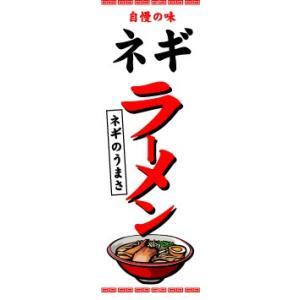 のぼり のぼり旗 自慢の味 ネギラーメン|sendenjapan