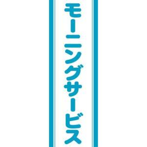 のぼり のぼり旗 モーニングサービス|sendenjapan
