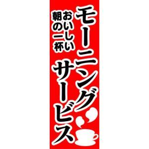 のぼり のぼり旗 モーニングサービス おいしい朝の一杯|sendenjapan