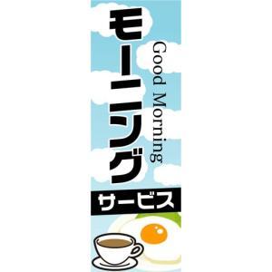 のぼり のぼり旗 モーニングサービス Good Morning|sendenjapan