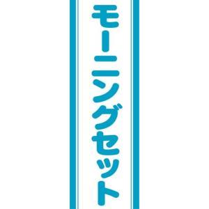 のぼり のぼり旗 モーニングセット|sendenjapan