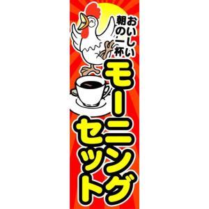 のぼり のぼり旗 モーニングセット おいしい朝の一杯|sendenjapan
