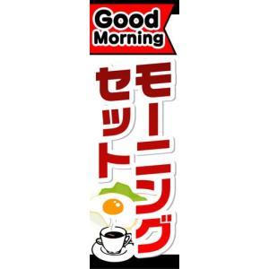 のぼり のぼり旗 モーニングセット Good Morning|sendenjapan