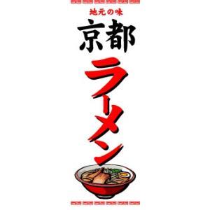 のぼり のぼり旗 地元の味 京都ラーメン|sendenjapan