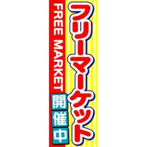 のぼり のぼり旗 フリーマーケット 開催中|sendenjapan