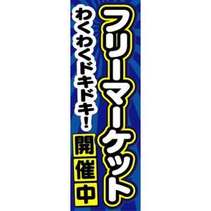 のぼり のぼり旗 フリーマーケット 開催中 わくわくドキドキ!|sendenjapan