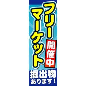 のぼり のぼり旗 フリーマーケット 開催中 掘出物あります!|sendenjapan