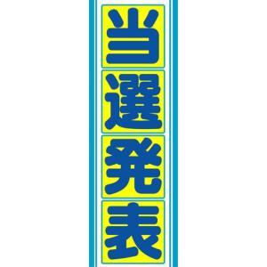 のぼり のぼり旗 当選発表|sendenjapan