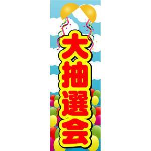のぼり のぼり旗 大抽選会|sendenjapan