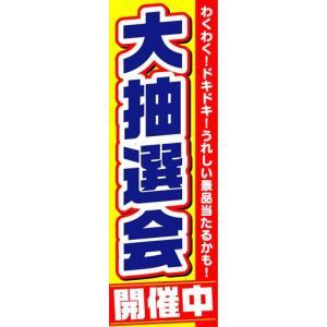 のぼり のぼり旗 大抽選会 開催中|sendenjapan