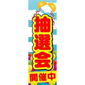のぼり のぼり旗 抽選会 開催中|sendenjapan