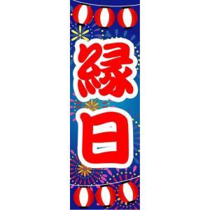 のぼり のぼり旗 縁日|sendenjapan