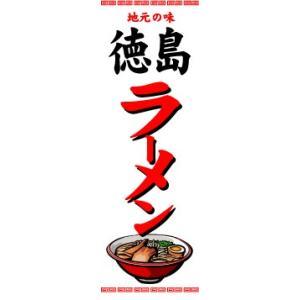 のぼり のぼり旗 地元の味 徳島ラーメン|sendenjapan