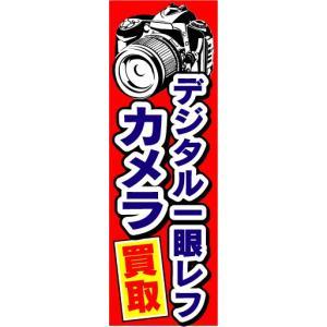 のぼり のぼり旗 デジタル一眼 レフカメラ 買取|sendenjapan