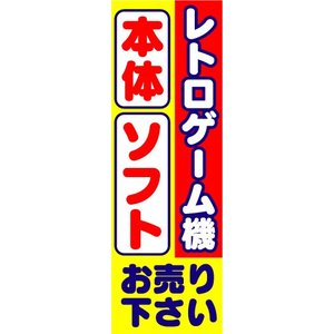 のぼり のぼり旗 レトロゲーム機 本体 ソフト お売り下さい|sendenjapan