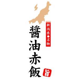 のぼり のぼり旗 新潟県名物 醤油赤飯 sendenjapan