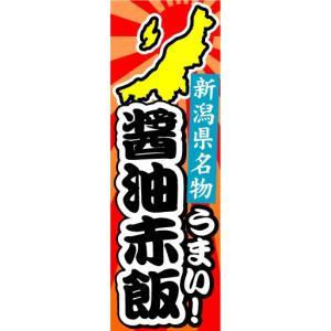 のぼり のぼり旗 新潟県名物 うまい! 醤油赤飯 sendenjapan