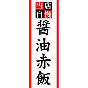 のぼり のぼり旗 当店自慢 醤油赤飯 sendenjapan