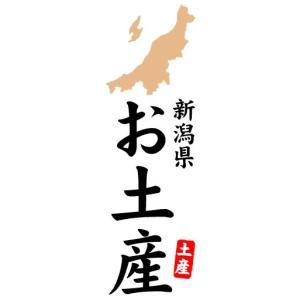 のぼり のぼり旗 新潟県 お土産 sendenjapan