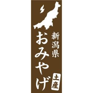 のぼり のぼり旗 新潟県 おみやげ 土産 sendenjapan