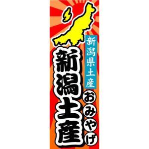 のぼり のぼり旗 新潟県土産 新潟土産 おみやげ sendenjapan