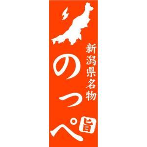 のぼり のぼり旗 新潟県名物 のっぺ sendenjapan