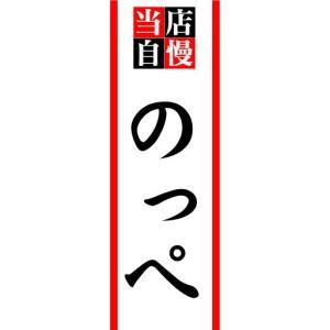 のぼり のぼり旗 当店自慢 のっぺ sendenjapan