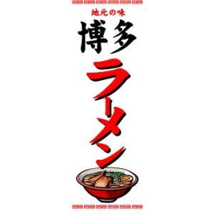 のぼり のぼり旗 地元の味 博多ラーメン|sendenjapan