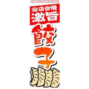 のぼり のぼり旗 当店自慢 激旨 餃子 sendenjapan