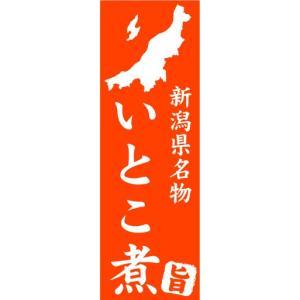 のぼり のぼり旗 新潟県名物 いとこ煮 sendenjapan