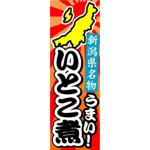 のぼり のぼり旗 新潟県名物 うまい! いとこ煮 sendenjapan