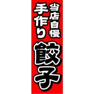 のぼり のぼり旗 当店自慢手作り 餃子 sendenjapan