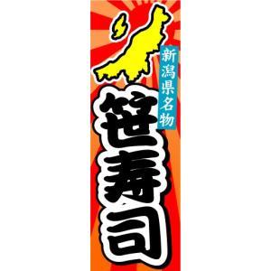 のぼり のぼり旗 新潟県名物 笹寿司 sendenjapan