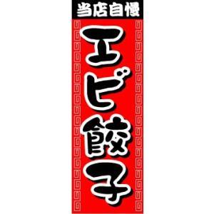 のぼり のぼり旗 当店自慢 エビ餃子 sendenjapan