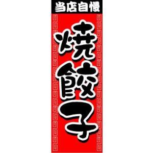 のぼり のぼり旗 当店自慢 焼餃子 sendenjapan