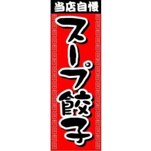のぼり のぼり旗 当店自慢 スープ餃子 sendenjapan
