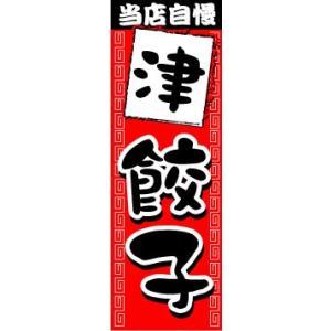 のぼり のぼり旗 当店自慢 津餃子 sendenjapan