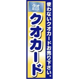 のぼり のぼり旗 クオカード 使わないクオカードお売り下さい。