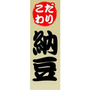 のぼり のぼり旗 こだわり納豆|sendenjapan