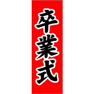 のぼり のぼり旗 卒業式|sendenjapan