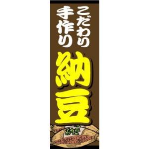 のぼり のぼり旗 こだわり手作り納豆|sendenjapan