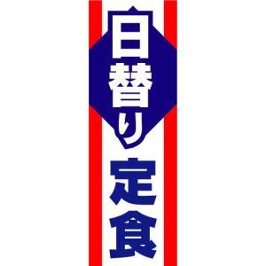 のぼり のぼり旗 日替り定食 (日替わり定食)|sendenjapan
