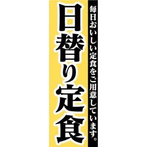 のぼり のぼり旗 日替り定食 毎日おいしい定食をご用意しています。|sendenjapan