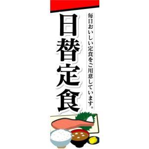 のぼり のぼり旗 日替定食 毎日おいしい定食をご用意しています。|sendenjapan